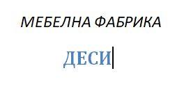 ЕТ Бойка Димитрова-ДЕСИ